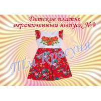 Дитяче плаття ОВ № 9
