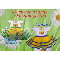 Дитяче пошите плаття Ромашка № 1