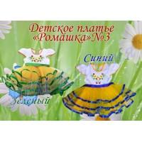 Дитяче пошите плаття Ромашка № 3
