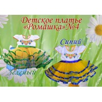 Дитяче пошите плаття Ромашка № 4