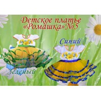 Дитяче пошите плаття Ромашка № 5