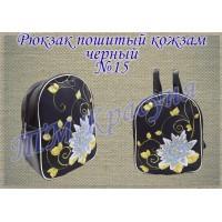 Рюкзак пошитий кожзам № 15