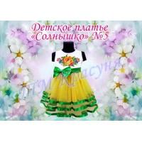 Дитяче пошите плаття Солнышко № 5