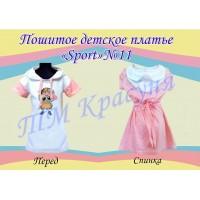 Плаття дитяче Sport № 11