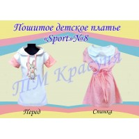 Плаття дитяче Sport № 8