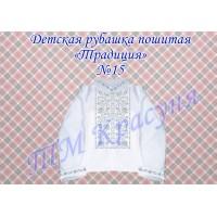 Пошита сорочка для хлопчиків Традиція № 15
