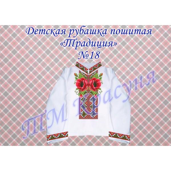 Пошита сорочка для хлопчиків Традиція № 18