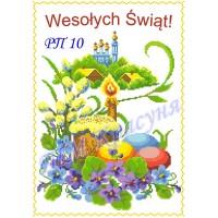 РП № 010 (польский)