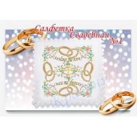 Серветка весільна № 1