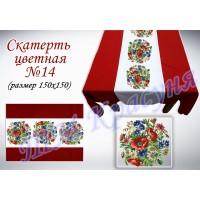 Скатертина кольорова № 14
