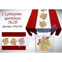 Скатертина кольорова № 20