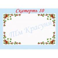 Скатертина № 10