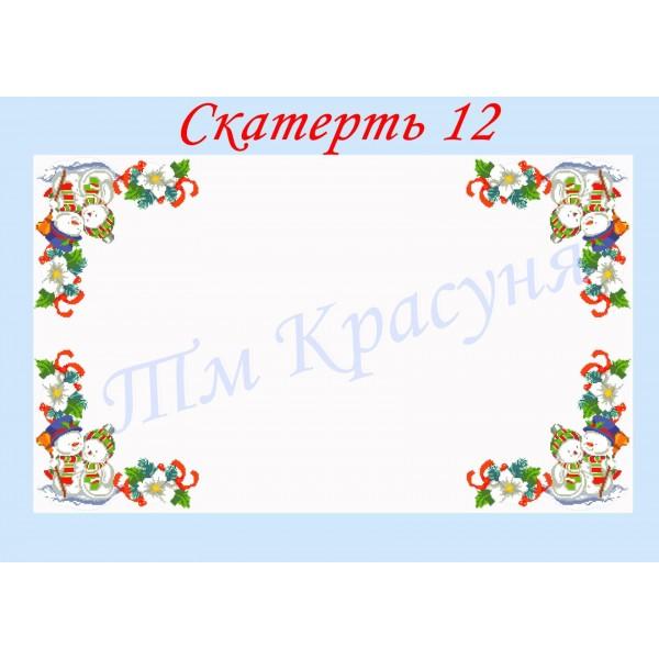 Скатертина № 12