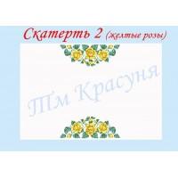 Скатертина № 2 (жовті троянди)