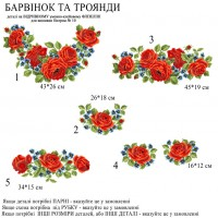 Барвінок та троянди