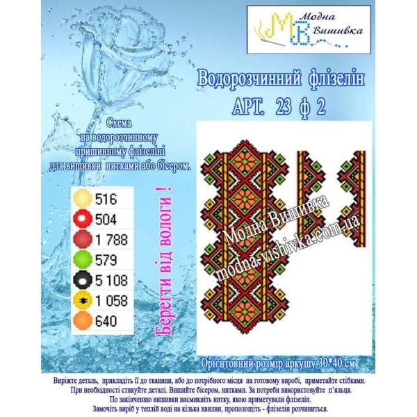 Схема на водорозчинному флізеліні для вишивання бісером або нитками ... cf6514581b4fe