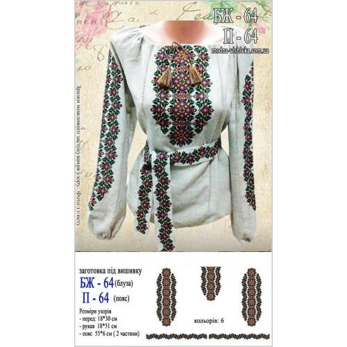 82b7f49b63aaac Заготовка жіночої вишиванки БЖ 001 під вишивку бісером чи нитками ...