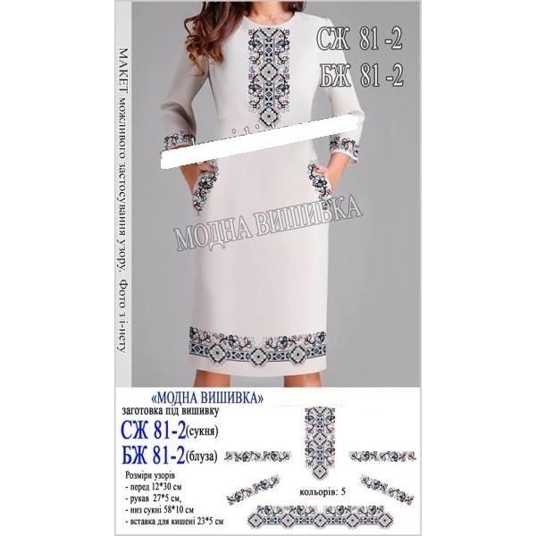 Заготовка жіночої вишиванки БЖ 001 під вишивку бісером чи нитками ... 897dcaa48ec2b