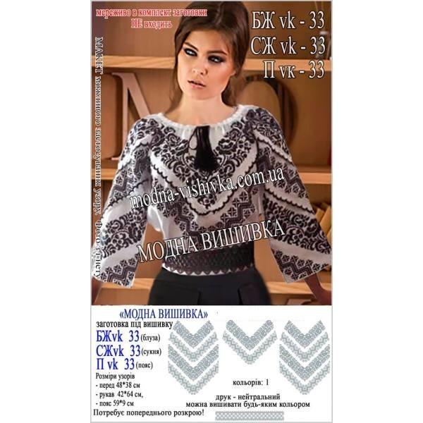 5ade1b61385561 Заготовка жіночої вишиванки під вишивку бісером чи нитками. Інтернет ...