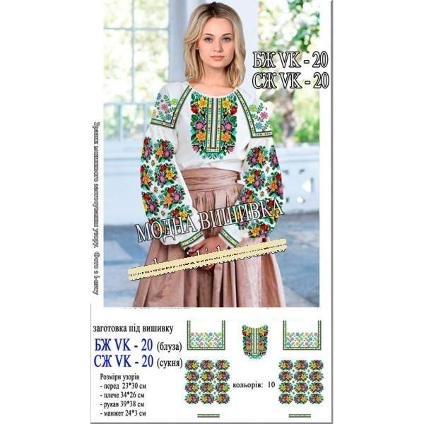 Заготовка жіночої вишиванки під вишивку бісером чи нитками. Інтернет ... 94935de664159